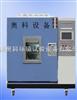 HS-500高温恒温恒湿试验箱