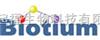 Biotium  特约代理