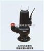 ZJWQK自动搅匀带切割污水泵