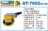 AT-7002DS巨霸气动工具-巨霸气动砂磨机-巨霸