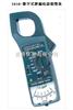 M327785日本共立/数字式泄漏电流钳型表
