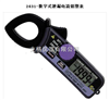 M327775日本共立/数字式泄漏电流钳型表