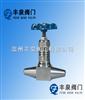 J61Y焊接式针型阀0