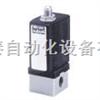 寶德6014型電磁閥¥burkert微型電磁閥