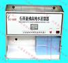 SYZ-550/SYZ-B石英亚沸高纯水蒸馏器.