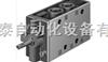 德國FESTO電磁閥MFH-5-1/2現貨供應