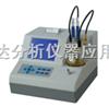 ZTWS2000微量水分测定仪
