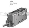 特价供应FESTO二通电磁阀MFH系列