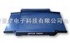 SCS300kg移動式平臺秤 300kg移動式電子磅 300kg臺秤