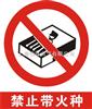 鋁合金禁止牌/鋁合金標志牌/塑料板標志牌