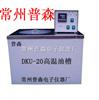 DKU-20常州普森 高温油槽  供应