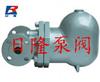 SUNA23/26H型杠杆浮球式蒸汽疏水阀