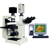 绘统光学厂无限远研究型生物显微镜