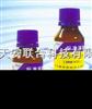 甲醛标准储备液 甲醛标准溶液