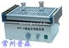 HY-4B常州普森 连续式往返调速多用振荡器 供应