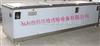 杭州三槽式超声波气相清洗机