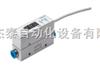 FESTO(費斯托)SFE/FESTO流量傳感器