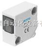 FESTO(費斯托)光電式傳感器SOEG-E/S