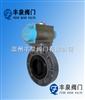 D671X-10SD671X-10S气动塑料蝶阀