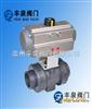 气动塑料球阀(RPP,UPVC,CPVC,PVDF)