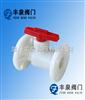 PVDF塑料球阀