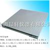1-3T上海1t-3t双层电子小地磅