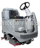 BR850CS EDS驾驶式洗地吸干机
