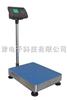 標準500kg浦東滾動型電子臺秤500kg浦東電子臺秤單價