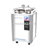 LDZX-50FBS翻蓋式自動型 不銹鋼立式壓力蒸汽滅菌器