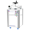LDZX-50KAS手輪式自控型 不銹鋼立式壓力蒸汽滅菌器