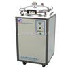 LDZX-50FA翻蓋式 不銹鋼立式壓力滅菌器(自控型)