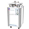 LDZX-50FAS翻蓋式 不銹鋼立式壓力滅菌器(自控)