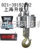 无线吊秤,无线吊称,无线电子吊磅