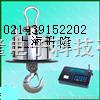 Z大的电子吊秤,Z小的电子吊称,Z便宜的电子吊秤