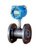 涡轮流量传感器LWGY-4A