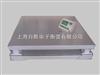 XK3190缓冲地磅(缓冲电子地磅)