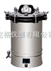 M382136不锈钢手提式压力蒸汽灭菌器/高压消毒锅(电热型、30L)