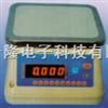 ACS-AF防水秤,惠尔邦电子称,电子称维修,电子称厂家