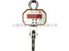 《OCS-10电子吊秤,上海友声电子秤,10吨行车吊,无线吊秤》