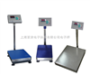 標準100kg朝陽電子臺秤價目表100kg朝陽臺秤出廠價