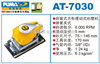 AT-7030美国巨霸风动工具AT-7030