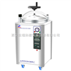 LDZX-50KBS西安不锈钢立式压力灭菌器