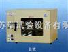 DHG-9203A靖江高温箱/高温老化箱/电热干燥箱/鼓风干燥箱