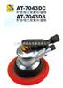 AT-7043DC/DS巨霸PUMA气动砂磨机