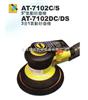 AT-7102C/S巨霸PUMA气动砂磨机