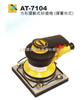 AT-7104巨霸PUMA气动砂磨机
