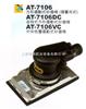 AT-7106巨霸PUMA气动砂磨机