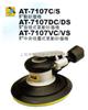 AT-7107C/S巨霸PUMA气动砂磨机