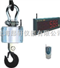 1-50T耐高温防暴电子吊磅秤、直视电子吊秤