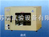 DHG-9123A美国高温老化箱/高温试验箱/干燥箱/恒温箱/鼓风干燥箱